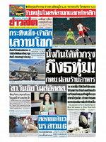 หนังสือพิมพ์ข่าวสด วันจันทร์ที่ 21 มิถุนายน พ.ศ. 2564