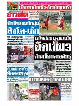 หนังสือพิมพ์ข่าวสด วันอังคารที่ 22 มิถุนายน พ.ศ. 2564