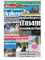 หนังสือพิมพ์ข่าวสด วันพุธที่ 23 มิถุนายน พ.ศ. 2564