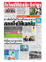 หนังสือพิมพ์มติชน วันอังคารที่ 22 มิถุนายน พ.ศ. 2564