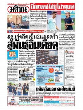 หนังสือพิมพ์มติชน วันพุธที่ 23 มิถุนายน พ.ศ. 2564
