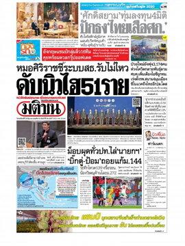 หนังสือพิมพ์มติชน วันพฤหัสบดีที่ 24 มิถุนายน พ.ศ. 2564
