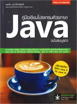 คู่มือเขียนโปรแกรมด้วยภาษา Java ฉบับสมบูรณ์ (ปรับปรุงใหม่ใช้กับ Java 8 ถึง Java 16)