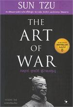 THE ART OF WAR กลยุทธ์ ยุทธวิธี ผู้นำแบบซุนวู