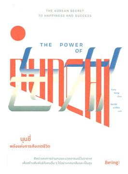 The Power of Nunchi นุนชี่ พลังแห่งการสังเกตชีวิต