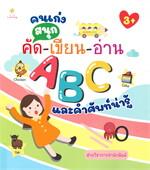 คนเก่งสนุกคัด-เขียน-อ่าน ABC และคำศัพท์น่ารู้ (3+)