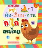 คนเก่งสนุกคัด-เขียน-อ่าน ก ไก่ สระไทย (3+)