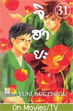 จิฮายะ เล่ม 31