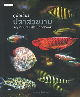 คู่มือเลี้ยงปลาสวยงาม Aquarium Fish Handbook