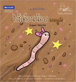 หนังสือภาพชุดนิทานใกล้ดิน (๙ คำสอนพ่อ) เรื่อง ไส้เดือนน้อยจอมพลัง (Super Worm!)