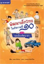 ชุดพัฒนาเด็กไทยในรัชกาลที่ ๑๐ เรื่อง พลเมืองจิตอาสา
