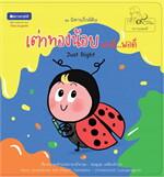 หนังสือภาพชุดนิทานใกล้ดิน (๙ คำสอนพ่อ) เรื่อง เต่าทองน้อยพอดี...พอดี (Just Right)