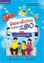 ชุดพัฒนาเด็กไทยในรัชกาลที่ ๑๐ เรื่อง บ้านเมืองไทยนี้ดี