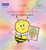 หนังสือภาพชุดนิทานใกล้ดิน (๙ คำสอนพ่อ) เรื่อง ของขวัญวิเศษจากผึ้งน้อย (Little Bee's Something Special)