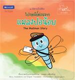หนังสือภาพชุดนิทานใกล้ดิน (๙ คำสอนพ่อ) เรื่อง ไปรษณีย์ด่วนจากแมลงปอน้อย (The Mailman Story)