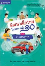 ชุดพัฒนาเด็กไทยในรัชกาลที่ ๑๐ เรื่อง ดำรงชีพสุจริต