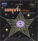 หนังสือภาพชุดนิทานใกล้ดิน (๙ คำสอนพ่อ) เรื่อง แมงมุมจิ๋วจะจับดาว (Catch Falling Star)