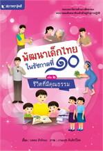 ชุดพัฒนาเด็กไทยในรัชกาลที่ ๑๐ เรื่อง ชีวิตที่มีคุณธรรม