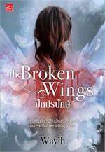 The Broken Wings ปีกปรปักษ์