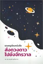 ชวนครูเขียนหนังสือ : ส่งดวงดาวไปยังจักรวาล
