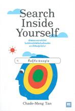Search Inside Yourself ตื่นรู้กับ Google