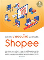 มือใหม่หัดขายออนไลน์ รายได้กำไรดีใน Shopee