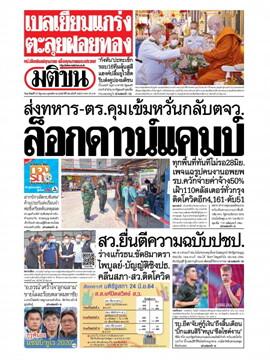 หนังสือพิมพ์มติชน วันอาทิตย์ที่ 27 มิถุนายน พ.ศ. 2564