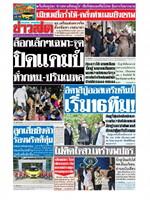 หนังสือพิมพ์ข่าวสด วันเสาร์ที่ 26 มิถุนายน พ.ศ. 2564