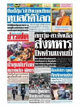 หนังสือพิมพ์ข่าวสด วันอาทิตย์ที่ 27 มิถุนายน พ.ศ. 2564