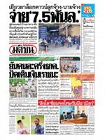หนังสือพิมพ์มติชน วันอังคารที่ 29 มิถุนายน พ.ศ. 2564