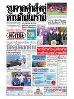 หนังสือพิมพ์มติชน วันจันทร์ที่ 28 มิถุนายน พ.ศ. 2564