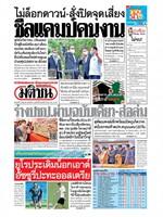 หนังสือพิมพ์มติชน วันเสาร์ที่ 26 มิถุนายน พ.ศ. 2564