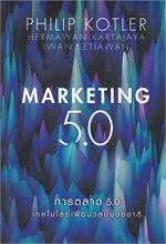 การตลาด 5.0 MARKETING 5.0
