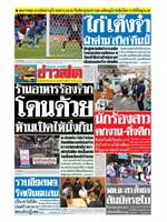 หนังสือพิมพ์ข่าวสด วันจันทร์ที่ 28 มิถุนายน พ.ศ. 2564
