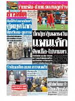 หนังสือพิมพ์ข่าวสด วันอังคารที่ 29 มิถุนายน พ.ศ. 2564