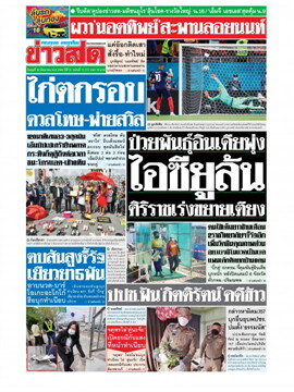 หนังสือพิมพ์ข่าวสด วันพุธที่ 30 มิถุนายน พ.ศ. 2564