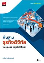 พื้นฐานธุรกิจดิจิทัล Business Digital Basic