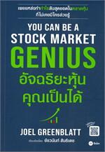 YOU CAN BE A STOCK MARKET GENIUS อัจฉริยะหุ้นคุณเป็นได้