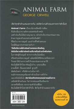 ANIMAL FARM แอนิมอล ฟาร์ม (ฉบับ 2 ภาษา Thai-English)