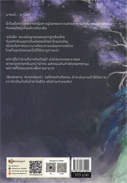 ตามนาง เล่ม 3 (เล่มจบ)