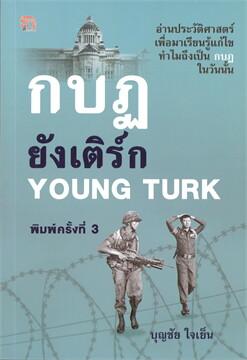 กบฏยังเติร์ก YOUNG TURK (พิมพ์ครั้งที่ 3)