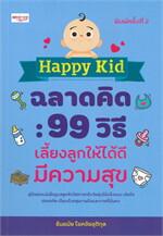 Happy Kid ฉลาดคิด: 99 วิธีเลี้ยงลูกให้ได้ดีมีความสุข (พิมพ์ครั้งที่ 2)