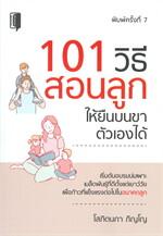 101 วิธี สอนลูกให้ยืนบนขาตัวเองได้ (พิมพ์ครั้งที่ 7)