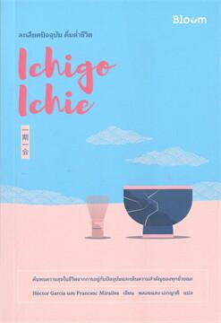 Ichigo Ichie ละเลียดปัจจุบัน ดื่มด่ำชีวิ