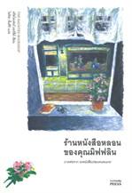 ร้านหนังสือหลอนของคุณมิฟฟลิน ภาคต่อจาก รถหนังสือเร่ของคนพเนจร