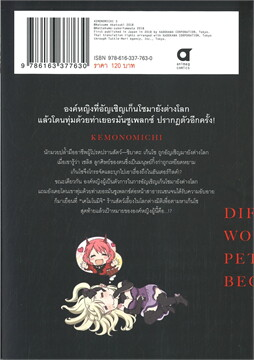เคโมโนมิจิ ร้านสัตว์เลี้ยงในโลกแฟนตาซี เล่ม 3