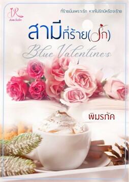 สามีที่ร้าย(รัก) [Blue Valentine's]