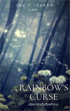 Rainbow'Curse ปริศนาสายรุ้งต้องคำสาป เล่ม 1 ตอนเมืองสีดำ
