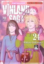 VINLAND SAGA เล่ม 24