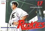 ROOKIES มือใหม่ไฟแรง เล่ม 17 การเปิดตัวของฟุตาโกะ